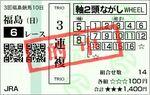 100310fuku06.JPG