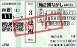 13goryokaku0.JPG