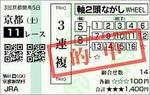 13kyotonews0.JPG