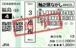 160710fuku04.JPG