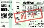 11nagaoka0.JPG