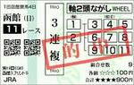 12hakosp0.JPG