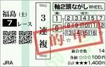 151107fuku07.JPG